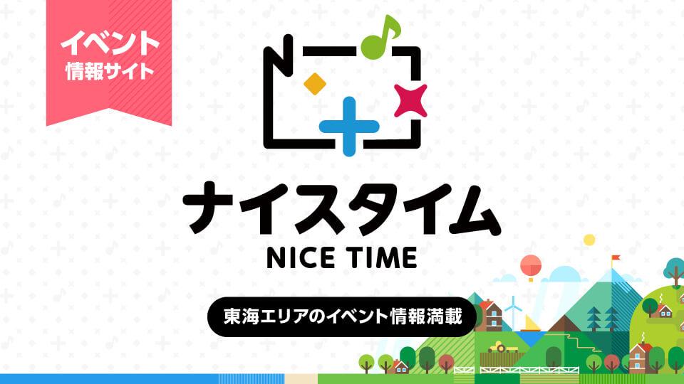 イベント情報サイト Nice Time